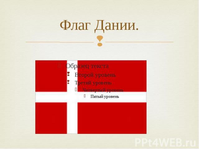 Флаг Дании.