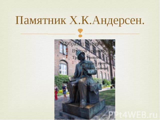 Памятник Х.К.Андерсен.