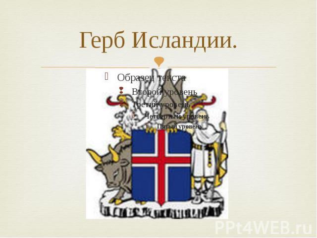 Герб Исландии.