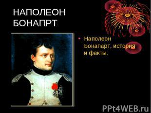 Наполеон Бонапарт, история и факты. Наполеон Бонапарт, история и факты.