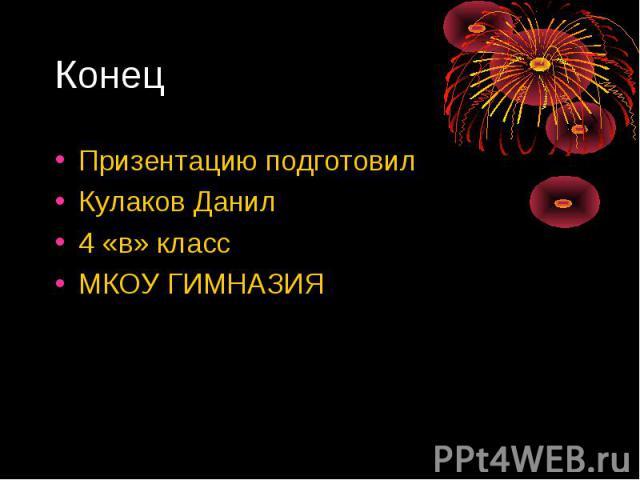 Призентацию подготовил Призентацию подготовил Кулаков Данил 4 «в» класс МКОУ ГИМНАЗИЯ