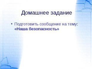 Подготовить сообщение на тему: «Наша безопасность» Подготовить сообщение на тему