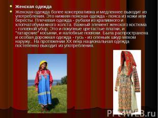 Женская одежда Женская одежда Женская одежда более консервативна и медленнее вых