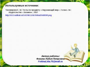 Тихомирова Е. М. Тесты по предмету «Окружающий мир»: 2 класс. М.: Издательство «