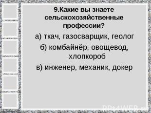 а) ткач, газосварщик, геолог а) ткач, газосварщик, геолог б) комбайнёр, овощевод