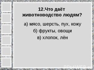 а) мясо, шерсть, пух, кожу а) мясо, шерсть, пух, кожу б) фрукты, овощи в) хлопок
