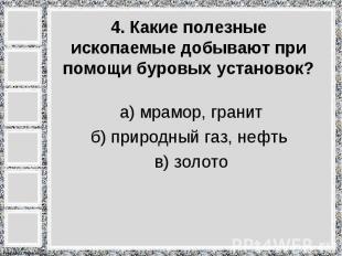 а) мрамор, гранит а) мрамор, гранит б) природный газ, нефть в) золото