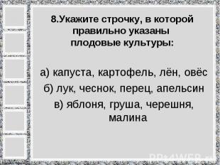 а) капуста, картофель, лён, овёс а) капуста, картофель, лён, овёс б) лук, чеснок