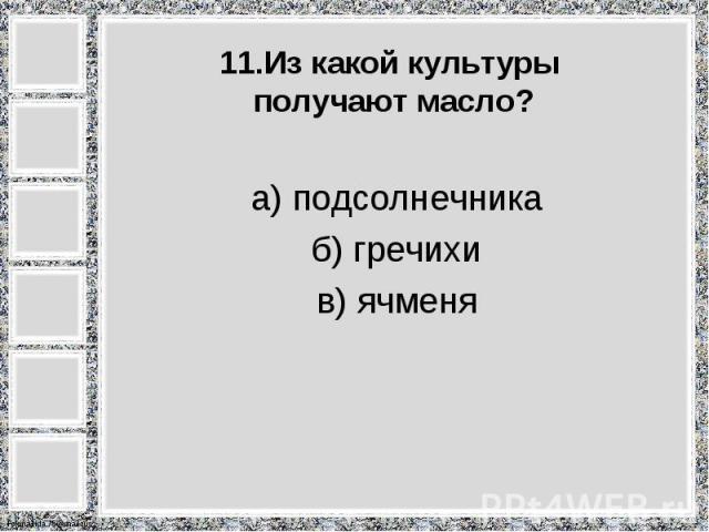 а) подсолнечника а) подсолнечника б) гречихи в) ячменя