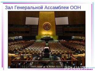 Зал Генеральной Ассамблеи ООН