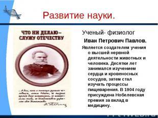 Ученый- физиолог Ученый- физиолог Иван Петрович Павлов. Является создателем учен