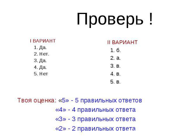I ВАРИАНТ I ВАРИАНТ 1. Да. 2. Нет. 3. Да. 4. Да. 5. Нет