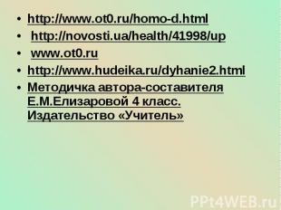 http://www.ot0.ru/homo-d.html http://www.ot0.ru/homo-d.html http://novosti.ua/he