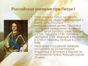 Пётр I принял титул, не просто почётный, но свидетельствующий о новой роли Росси