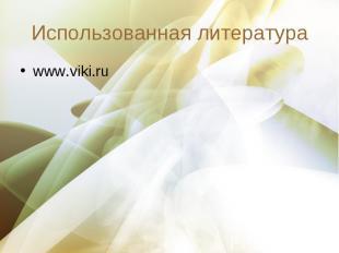 www.viki.ru www.viki.ru