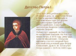 Пётр был 14-м ребёнком в семье. 29 июня в день св. апостолов Петра и Павла царев