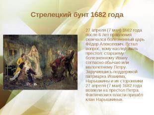 27 апреля (7 мая) 1682 года после 6 лет правления скончался болезненный царь Фёд