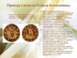 «Угорский» золотой за крымские походы Петра I и Ивана V (орёл). Царевна Софья (а