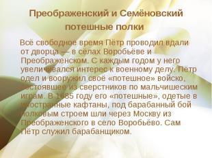 Всё свободное время Пётр проводил вдали от дворца— в сёлах Воробьёве и Пре