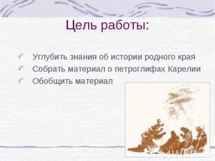 Углубить знания об истории родного края Углубить знания об истории родного края