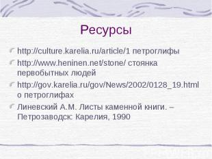 http://culture.karelia.ru/article/1 петроглифы http://culture.karelia.ru/article