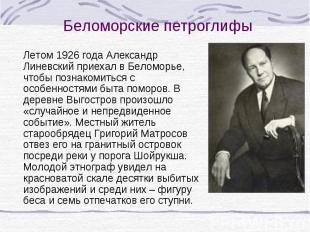 Летом 1926 года Александр Линевский приехал в Беломорье, чтобы познакомиться с о