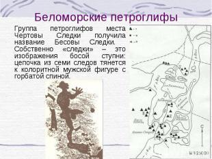 Группа петроглифов места Чертовы Следки получила название Бесовы Следки. Собстве