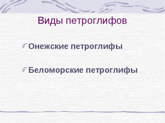 Онежские петроглифы Онежские петроглифы Беломорские петроглифы