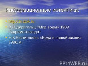 http://znatok.ru http://znatok.ru В.Ф.Дерпгольц «Мир воды» 1989 Гидрометеоиздат