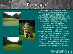 Изначально разработкой и обустройством поля для гольфа занимается специально при