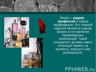Нюхач – редкая профессия в сфере парфюмерии. Его главной задачей является оценка