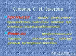 Словарь С. И. Ожегова Промысел – мелкое ремесленное производство, подсобное заня