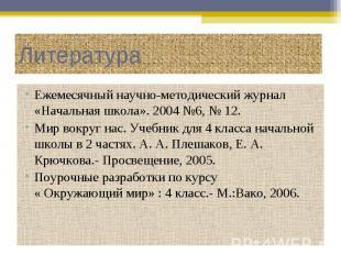 Ежемесячный научно-методический журнал «Начальная школа». 2004 №6, № 12. Ежемеся