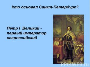 Петр I Великий - первый император всероссийский Петр I Великий - первый императо