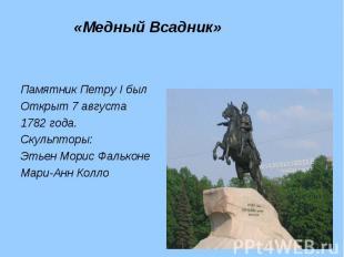 Памятник Петру I был Памятник Петру I был Открыт 7 августа 1782 года. Скульпторы