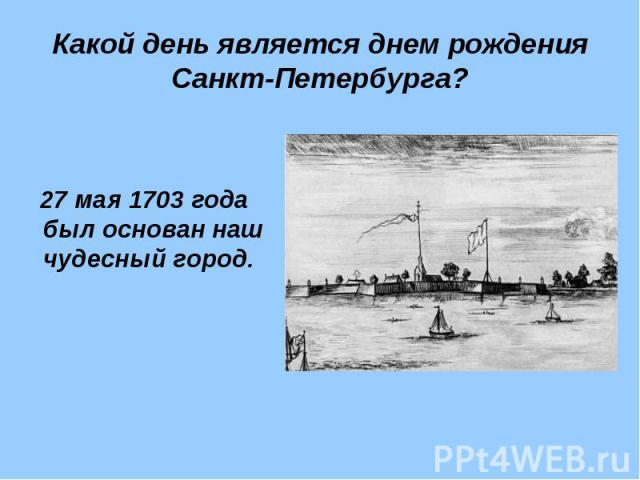 27 мая 1703 года был основан наш чудесный город. 27 мая 1703 года был основан наш чудесный город.