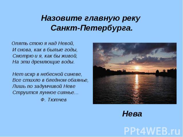 Опять стою я над Невой, И снова, как в былые годы, Смотрю и я, как бы живой, На эти дремлющие воды. Нет искр в небесной синеве, Все стихло в бледном обаянье, Лишь по задумчивой Неве Струится лунное сиянье… Опять стою я над Невой, И снова, как в былы…