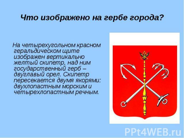 На четырехугольном красном геральдическом щите изображен вертикально желтый скипетр, над ним государственный герб – двуглавый орел. Скипетр пересекается двумя якорями: двухлопастным морским и четырехлопастным речным. На четырехугольном красном герал…