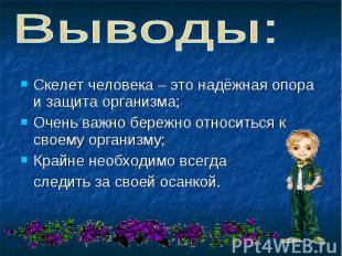 Скелет человека – это надёжная опора и защита организма; Скелет человека – это н