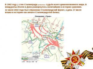 В 1942 году у стен Сталинграда решалась судьба всего цивилизованного мира. В меж