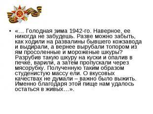 «… Голодная зима 1942-го. Наверное, ее никогда не забудешь. Разве можно забыть,
