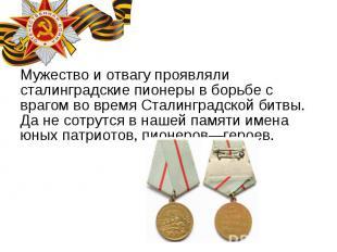 Мужество и отвагу проявляли сталинградские пионеры в борьбе с врагом во время Ст