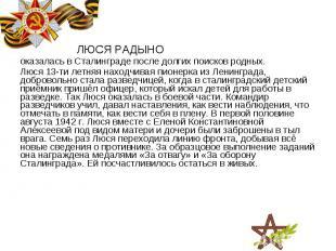 ЛЮСЯ РАДЫНО ЛЮСЯ РАДЫНО оказалась в Сталинграде после долгих поисков родных. Люс