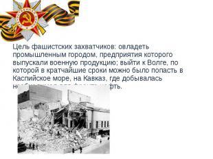 Цель фашистских захватчиков: овладеть промышленным городом, предприятия которого