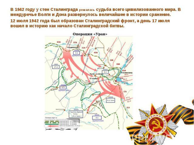 В 1942 году у стен Сталинграда решалась судьба всего цивилизованного мира. В междуречье Волги и Дона развернулось величайшее в истории сражение. В 1942 году у стен Сталинграда решалась судьба всего цивилизованного мира. В междуречье Волги и Дона раз…
