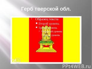 Герб тверской обл.