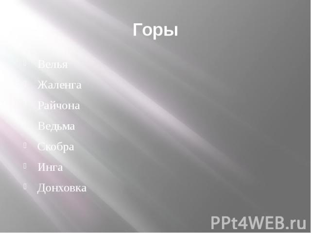 Горы Велья Жаленга Райчона Ведьма Скобра Инга Донховка