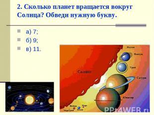 а) 7; а) 7; б) 9; в) 11.