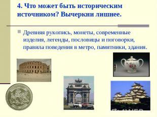 Древняя рукопись, монеты, современные изделия, легенды, пословицы и поговорки, п
