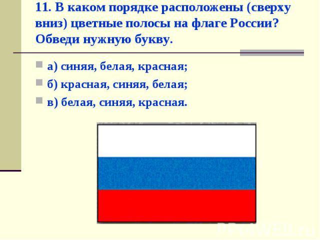 а) синяя, белая, красная; а) синяя, белая, красная; б) красная, синяя, белая; в) белая, синяя, красная.
